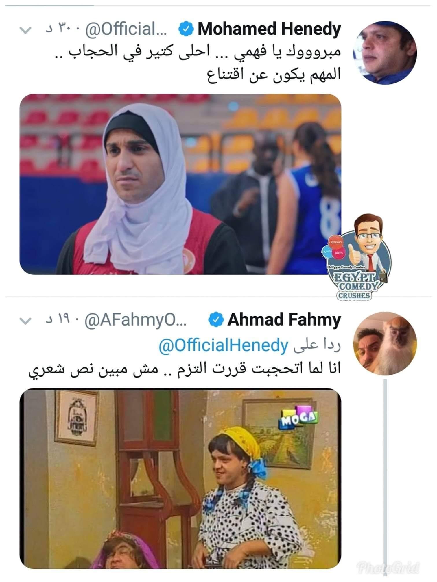 مزحة الحجاب لمحمد هنيدي تثير تفاعل الفنانين شاشات Shashat
